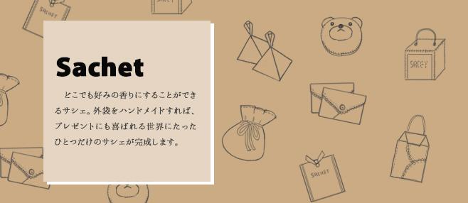 サシェ_材料